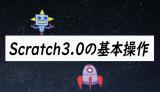 Scratch3.0の基本操作