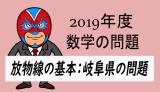 TikZ:2019年度・岐阜県:放物線