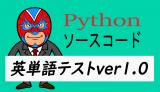 Pythonで英単語テストver1.0 ソースコード付き