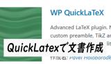 QuickLatexで文書を書いてみよう