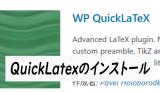QuickLatexのインストールとセッティング