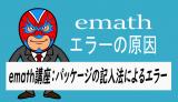 emath講座:パッケージの記入法によるエラー