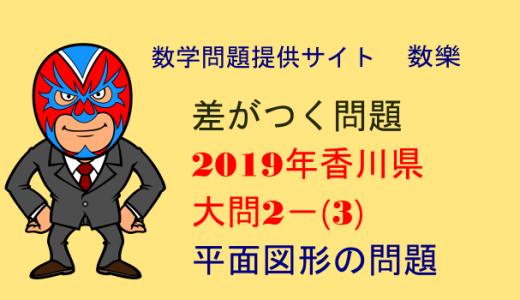 2019年 香川県 高校入試 数学 平面図形