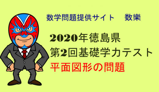 2020年 徳島県 第2回基礎学力テスト 平面図形