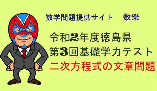 令和二年度 徳島県 第3回基礎学力テスト 二次方程式文章題