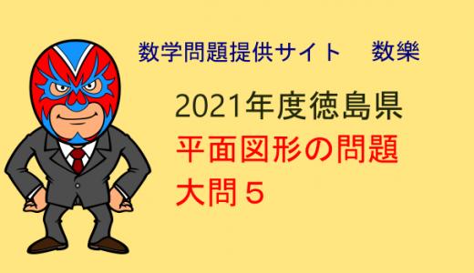 令和3年度 徳島県 高校入試 数学 大問5 平面図形 解説