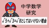 TikZ:中学数学:√a+√b≠√a+bの理由