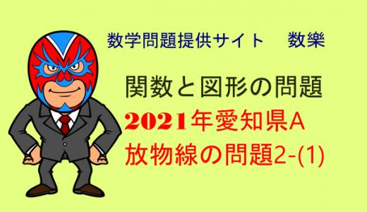 2021年(令和3年) 愛知県A 関数と図形の問題