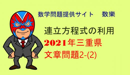 2021年(令和3年) 三重県 高校入試 数学 連立方程式の利用問題