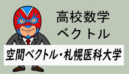高校数学:空間ベクトル・札幌医科大
