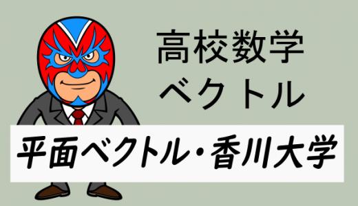 高校数学:平面ベクトル・香川大学