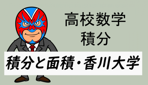 高校数学:積分と面積・香川大学
