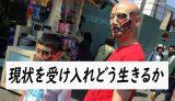 現状を受け入れどう生きるか(R3.9.29徳島新聞掲載分)