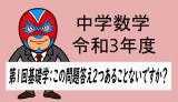 令和3年度徳島県第一回基礎学力テスト(これ答え2つあることない?)