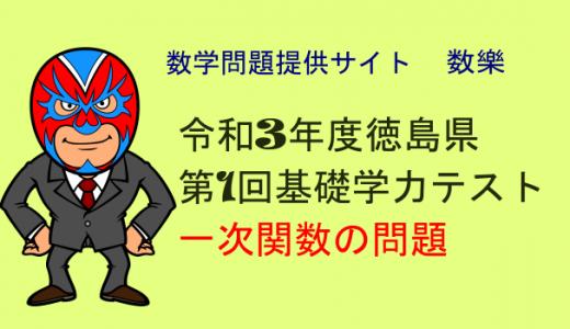 令和3年度 徳島県第1回基礎学力テスト 一次関数